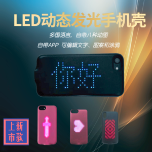 LED Glowing Cellphone case